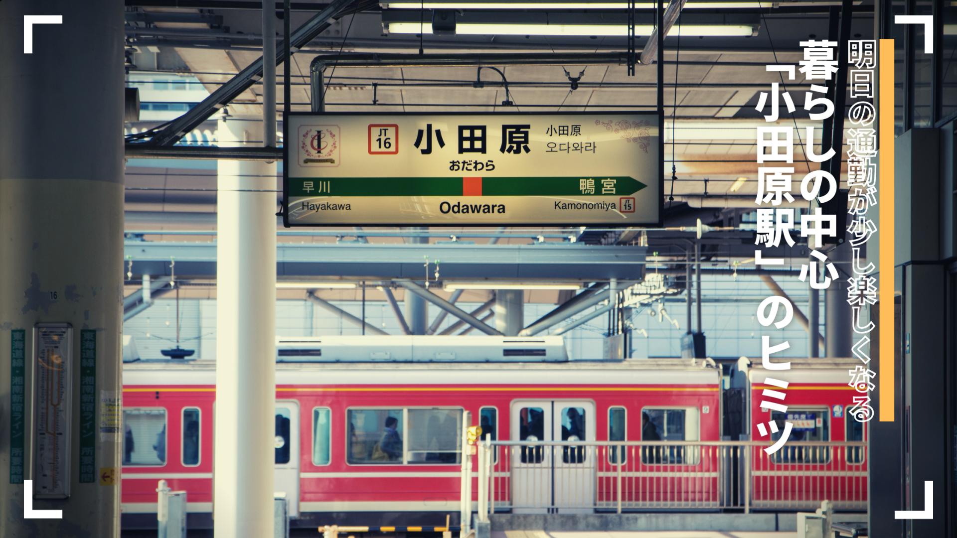 小田原駅のヒミツ